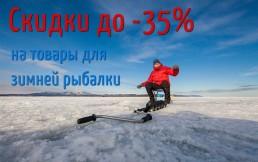 СКИДКИ до -35% на ВЕСЬ зимний ассортимент!